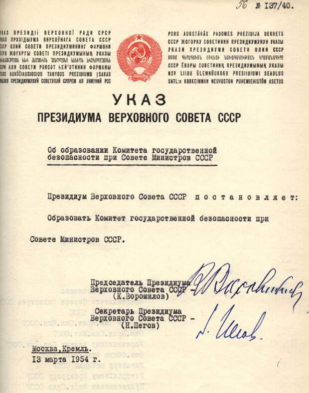 Указ К.Е.Ворошилова о создании КГБ.