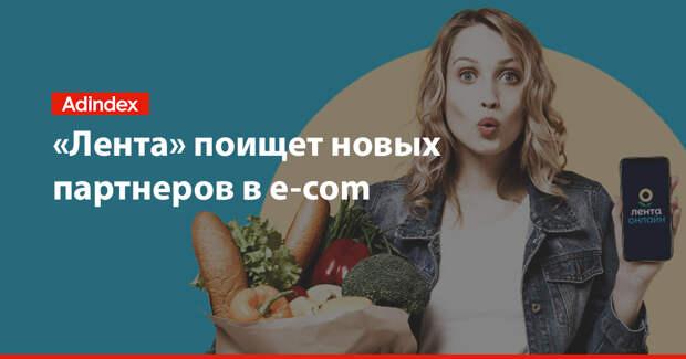 «Лента» поищет новых партнеров в e-com