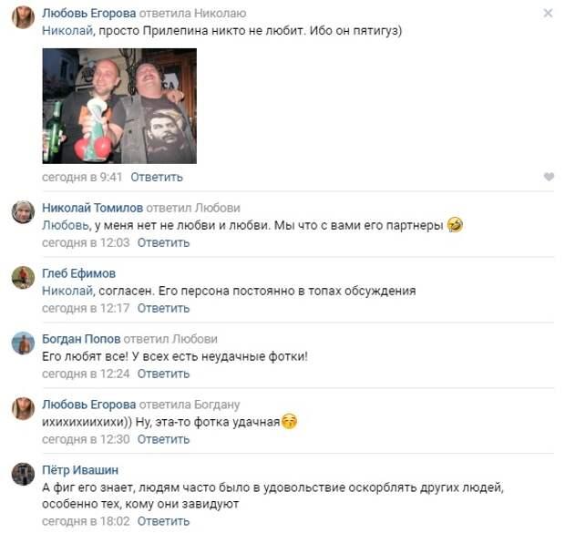 Партия Прилепина наняла ботоферму Грудинина