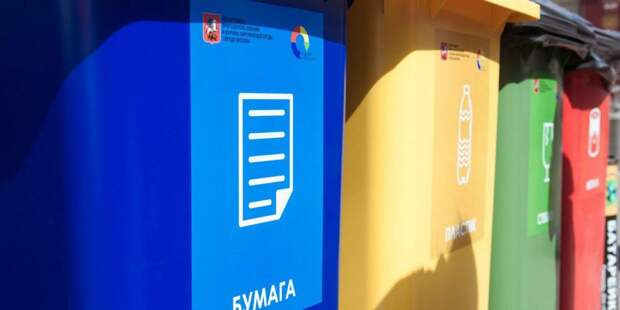 Собянин: Москва досрочно приступила краздельному сбору мусора. Фото: mos.ru