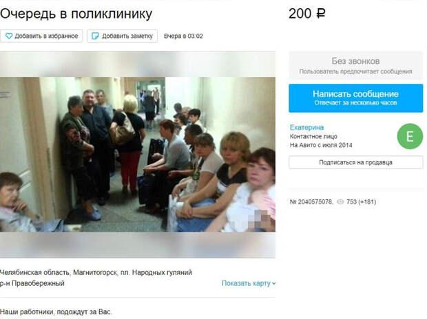 Ад в поликлиниках Магнитогорска породил бизнес на очередях