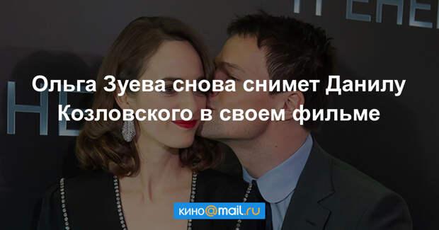 Козловский и Зуева снова сыграют влюбленных