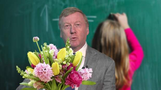Цветы для Чубайса вместо букета первоклассника