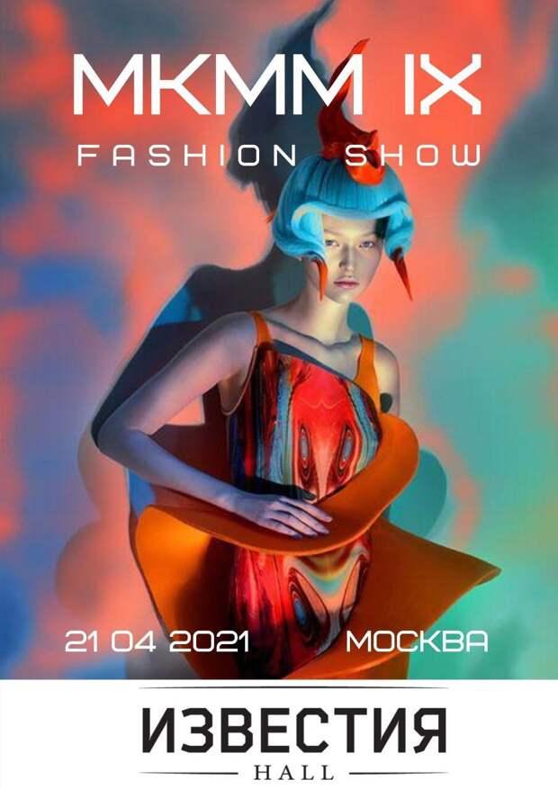 Международный Конкурс Молодых Модельеров (МКММ)