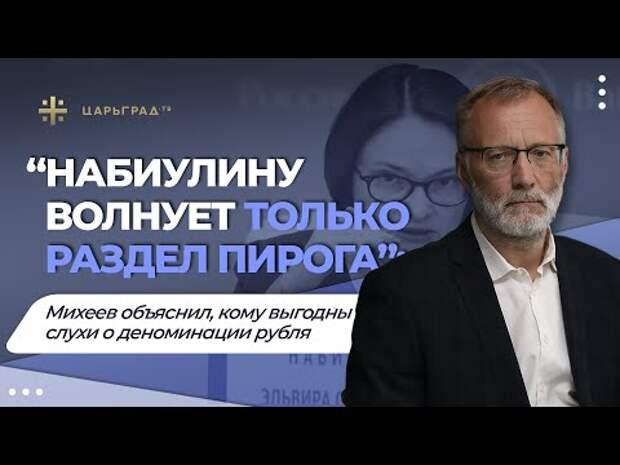 «Набиулину волнует только раздел пирога»: Михеев объяснил, кому выгодны слухи о деноминации рубля