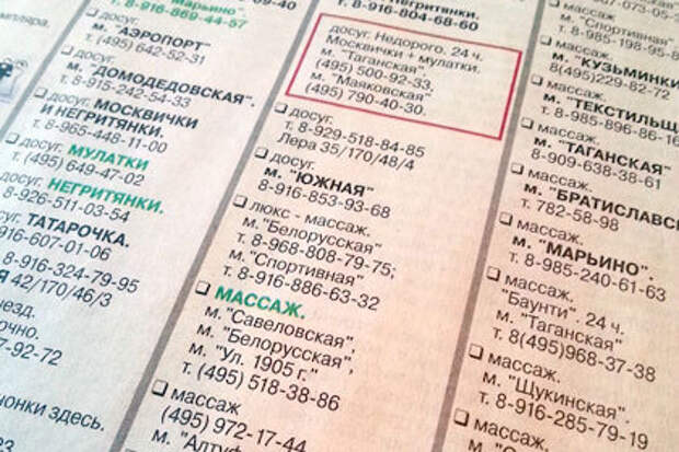 Запрет на рекламу интим-услуг в СМИ внесли в Госдуму