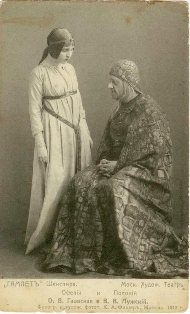 10. Офелия (О.В.Гзовская) и Полоний (В.В.Лужский)