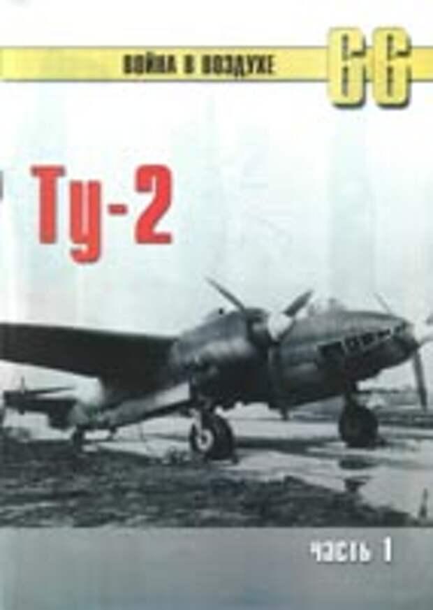 Ту-2. Часть 1
