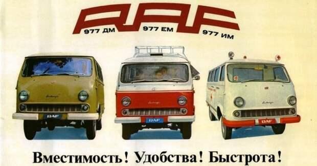 Автомобильная промышленность в Латвии: не только РАФом единым Руссо-Балт, авто, автоистория, автомобили, латвия, прибплтика, раф, ретро авто