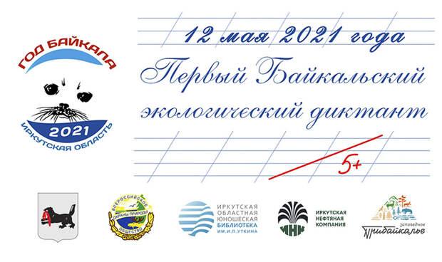 «Первый Байкальский экологический диктант» пройдет 12 мая