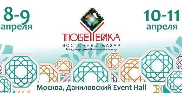 Ежегодный Фестиваль Культур «Восточный базар «Тюбетейка»