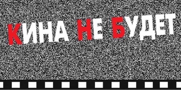 Новогодние опилки: почему Россия осталась без кино