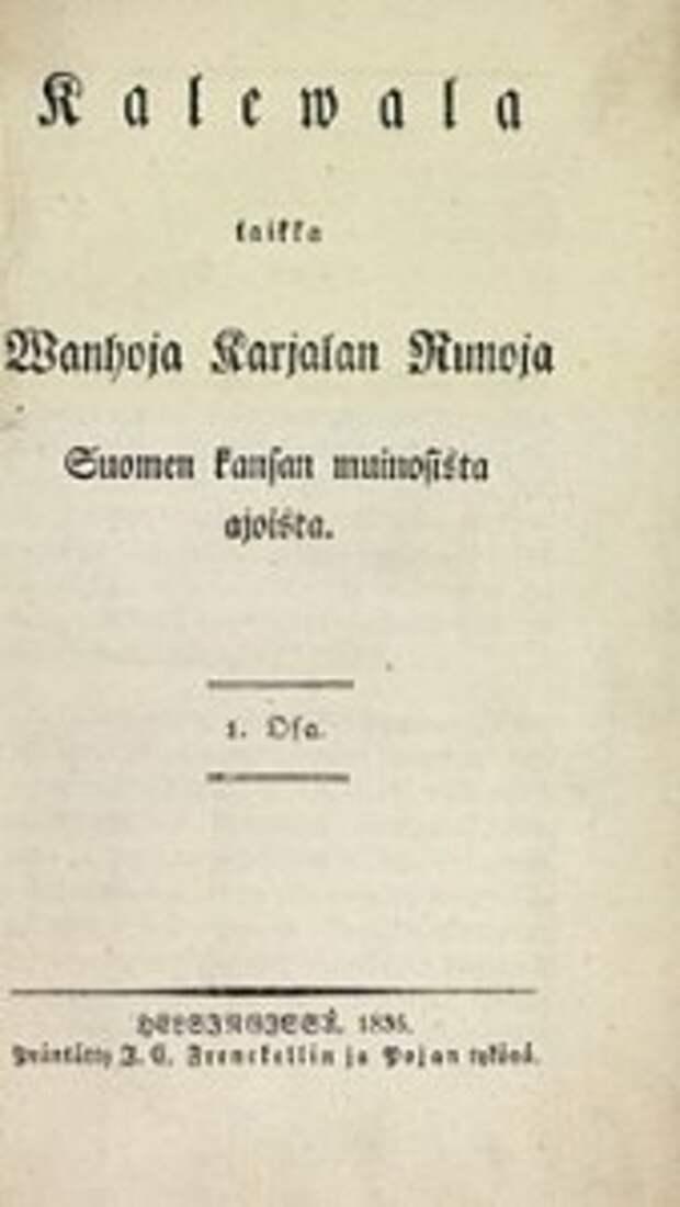 "Сиртаки, ""Калевала"" и проч.: когда народное творчество вовсе не народное"