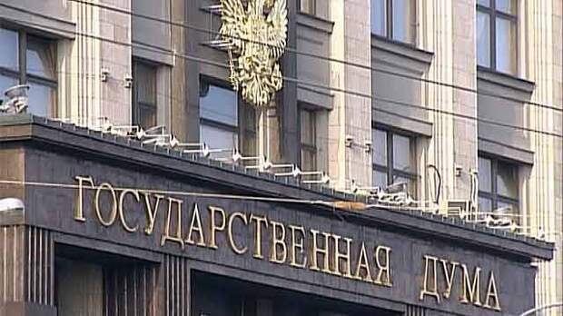 Депутаты внесли в Госдуму законопроекты для деофшоризации экономики