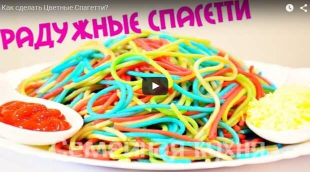 Празднично-радужные спагетти (Diy)