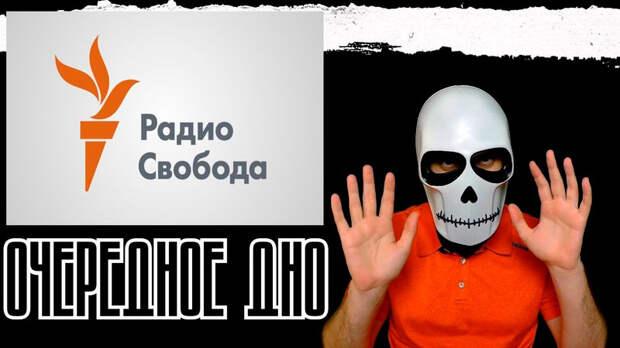 СМИ-иноагент «Радио Свобода» против советских героев-разведчиков