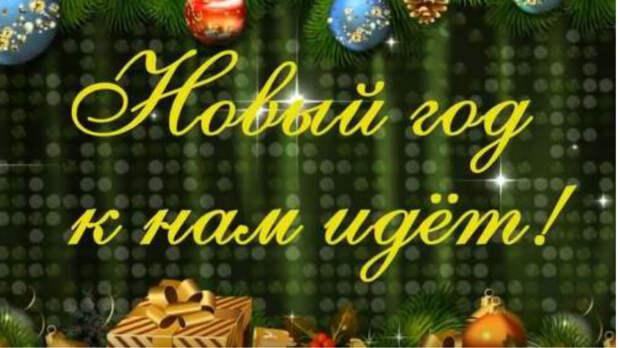 Новый год к нам идет!