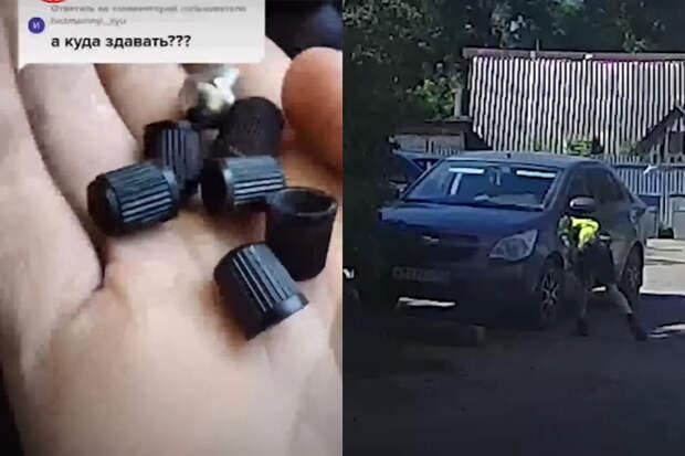 Новый тренд в TikTok: зачем подростки скручивают колпачки с автомобилей