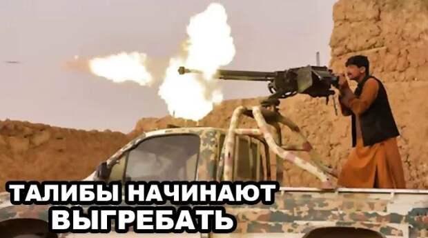 В Афганистане все только начинается: у талибов появился серьезный противник