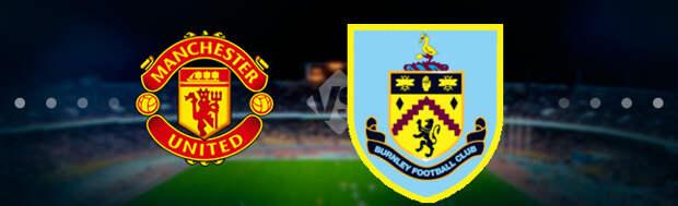Манчестер Юнайтед - Бернли: Прогноз на матч 18.04.2021