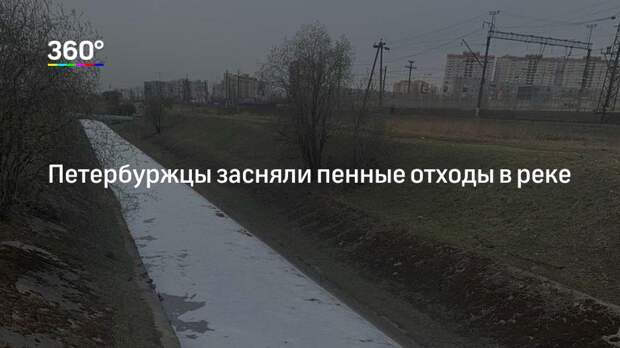 Петербуржцы засняли пенные отходы в реке