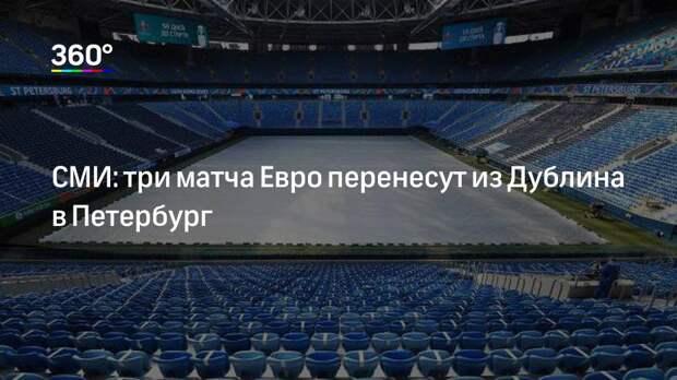 СМИ: три матча Евро перенесут из Дублина в Петербург