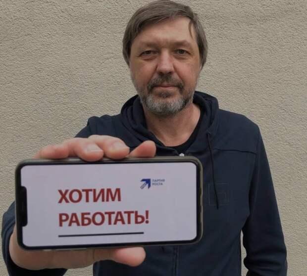 Хотим работать: 1 мая в России пройдет онлайн-митинг