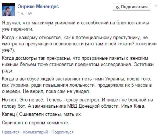 Милицейский начальник хочет расстреливать едущих в Донецк граждан. Фото 2