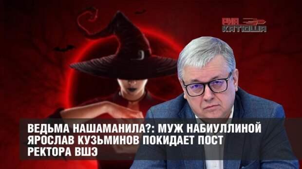 Ведьма нашаманила? Муж Набиуллиной Ярослав Кузьминов покидает пост ректора ВШЭ