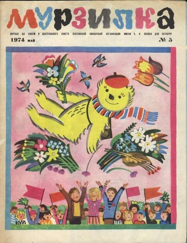 """Наш любимый советский детский журнал """"Мурзилка"""" Мурзилка, детский журнал, ссср"""