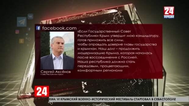 Сергей Аксёнов поблагодарил за доверие Президента Российской Федерации Владимира Путина