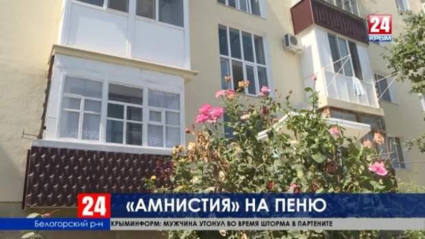 «Амнистия» для неплательщиков взносов на капитальный ремонт объявлена в Крыму