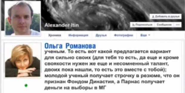 НТВ представил доказательства финансирования фондом «Династия» оппозиционных политиков