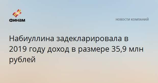Набиуллина задекларировала в 2019 году доход в размере 35,9 млн рублей