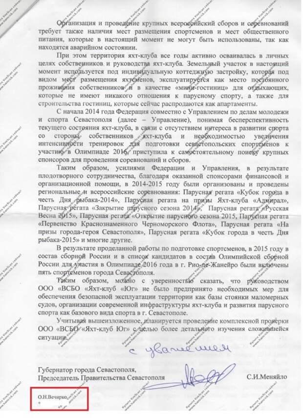 Севастопольский сайт «форпост»: «Просто необъективность или непростой заказ?» (документ)