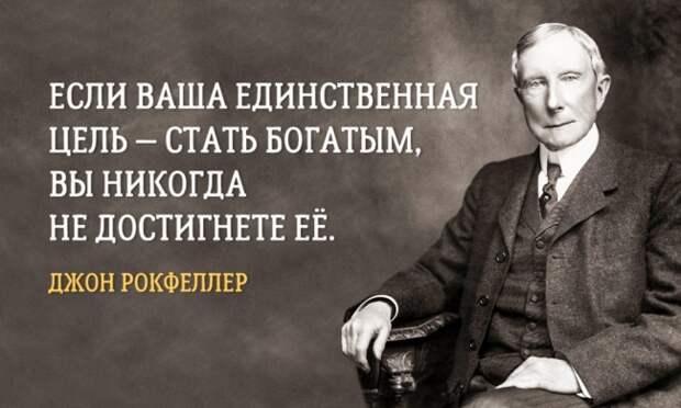 17 правил жизни знаменитого Джона Рокфеллера