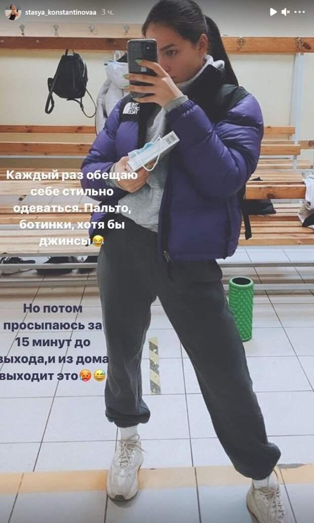 Константинова: «Обещаю себе стильно одеваться. Потом просыпаюсь за 15 минут до выхода и из дома выходит это». Фото