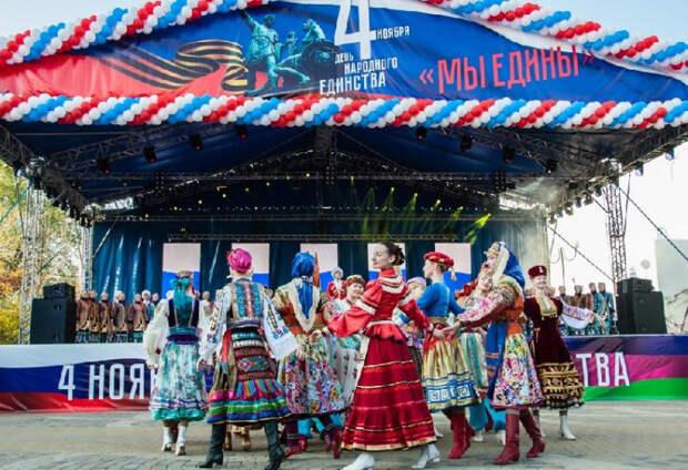 День народного единства на Кубани: какие мероприятия будут