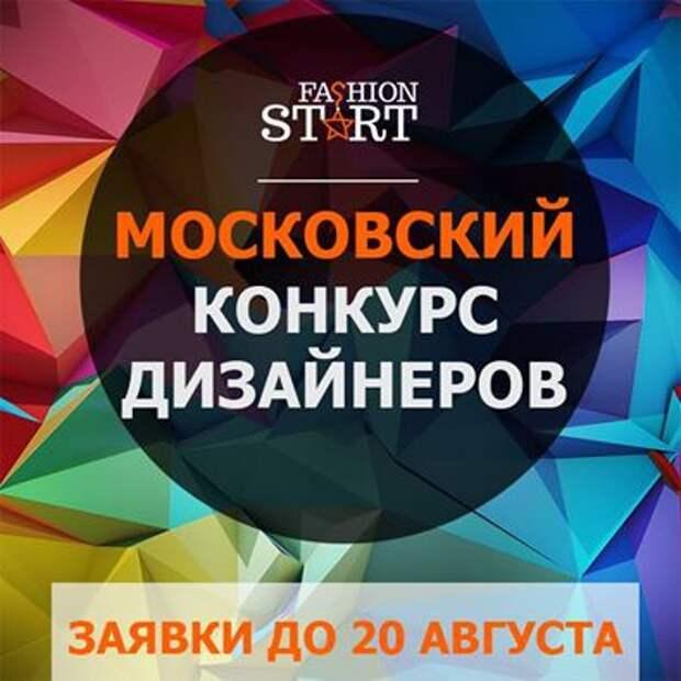 Конкурс дизайнеров Fashion Start 2015