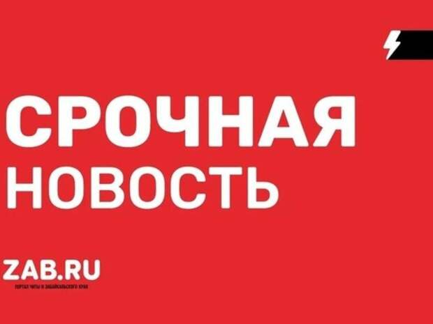Портал ZAB.RU приносит извинения за ошибку в новости