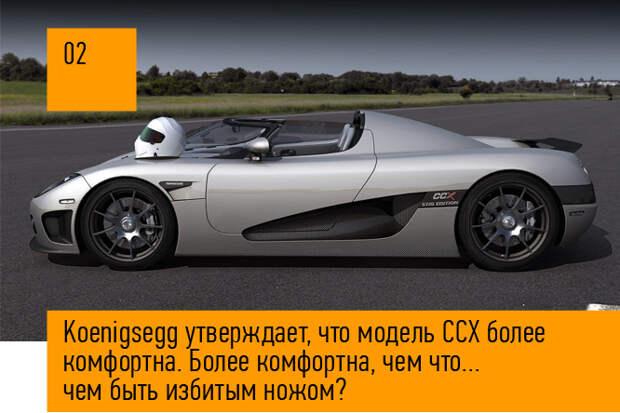 Koenigsegg утверждает, что модель CCX более комфортна. Более комфортна, чем что… чем быть избитым ножом?