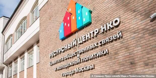 Сергунина: в Москве пройдет цикл вебинаров для НКО по ИТ-технологиям / Фото: Е.Самарин, mos.ru
