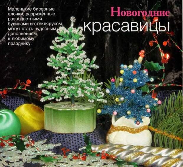 Новогодняя елочка к Новому году 2011  своими руками.Бисероплетение