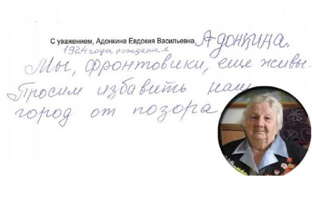 """Ветеран просит Путина """"прислать доктора"""" снести могилу """"неизвестного фашиста"""""""