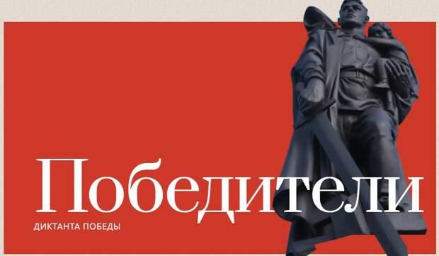 «Диктант Победы» в Марьине напишут на трех площадках
