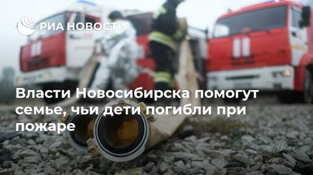 Власти Новосибирска помогут семье, чьи дети погибли при пожаре