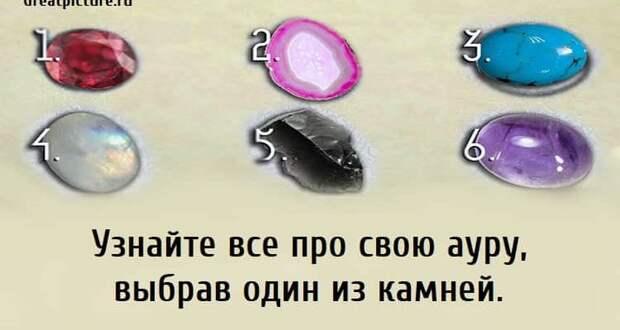 Узнайте все про свою ауру, выбрав один из камней.