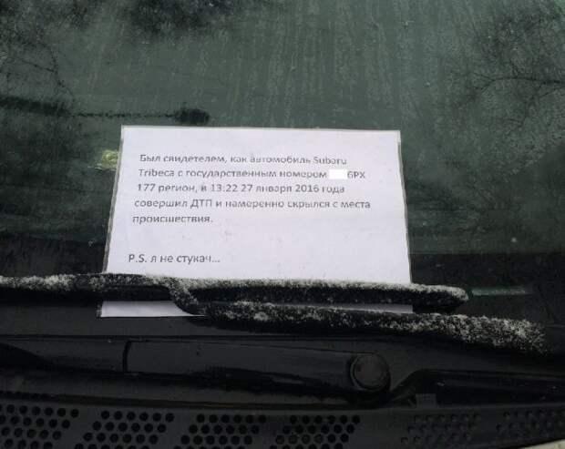 Бдительный гражданин помог автомобилисту авария, авто, дтп, помощь