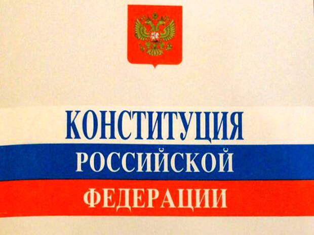 Клеветникам российской Конституции