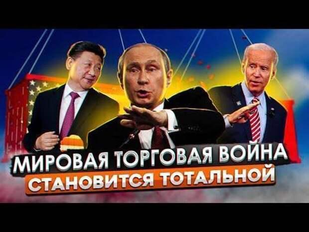 Мировая торговая война становится тотальной. Россия сильно уступает Китаю и США
